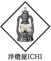 洋燈屋ICHI